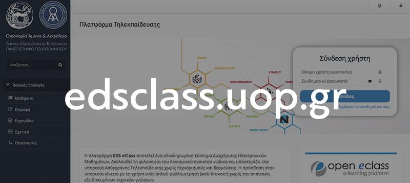 ECLASS, Μάθημα Τεχνική Υποστήριξη