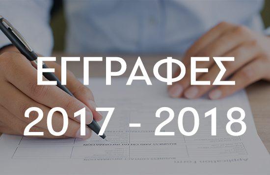 Εγγραφές Επιτυχόντων Ακαδημαϊκού Έτους 2017-2018