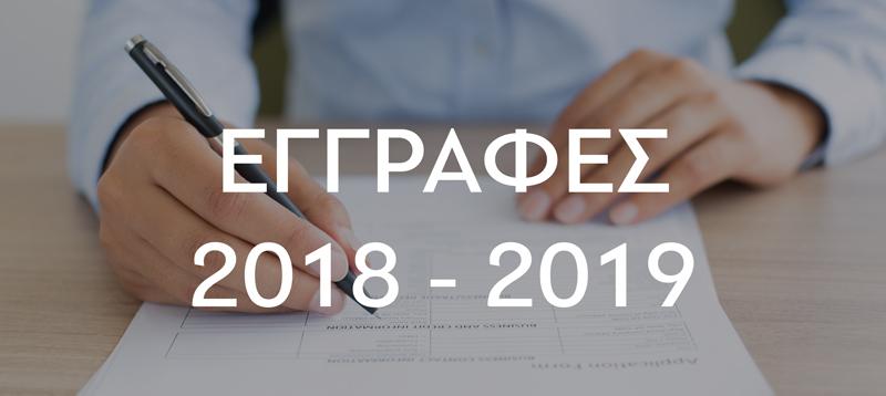 Εγγραφές 3ου Εξαμήνου Ακ.Έτους 2018-2019