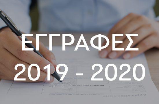 Παράταση Προθεσμίας Κατάθεσης Αιτήσεων & Δικαιολογητικών 2019-2020